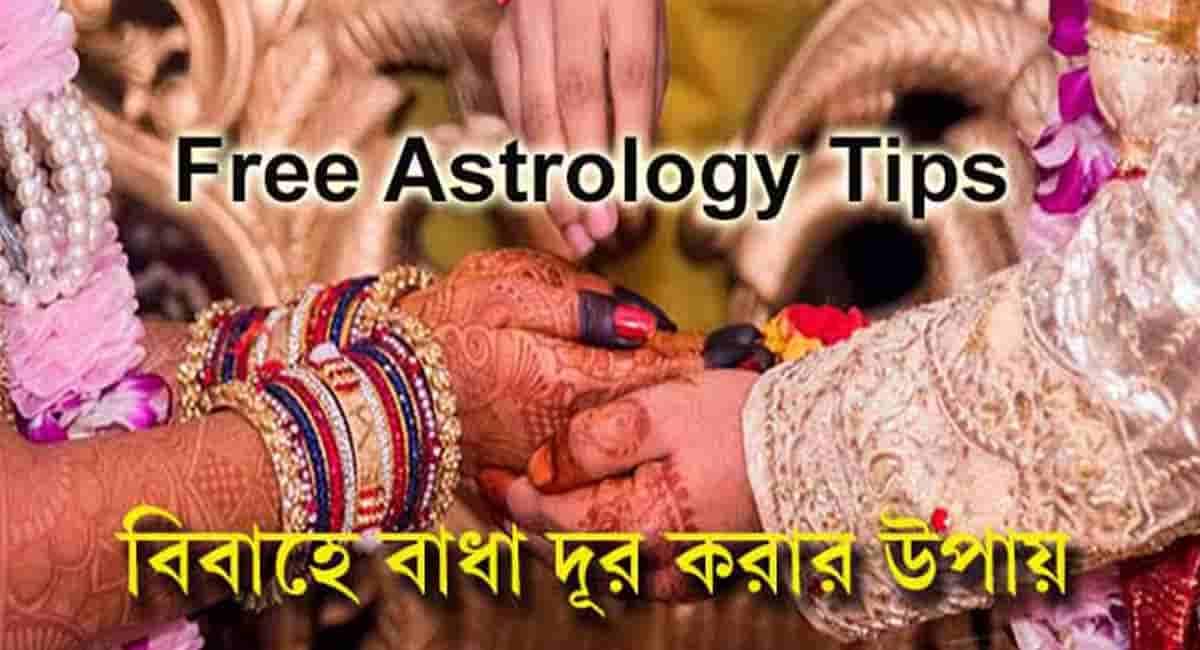Free Astrology Tips বিবাহে বাধা কাটানো টোটকা